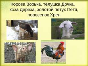 Корова Зорька, телушка Дочка, коза Дереза, золотой петух Петя, поросенок Хрен