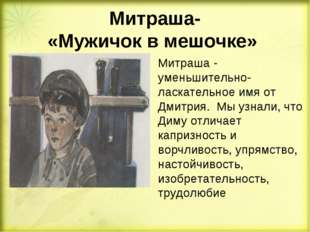 Митраша- «Мужичок в мешочке» Митраша - уменьшительно-ласкательное имя от Дмит