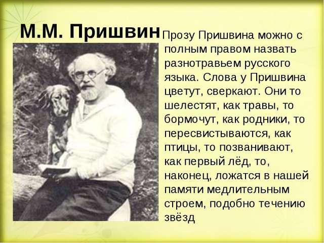 М.М. Пришвин Прозу Пришвина можно с полным правом назвать разнотравьем русско...