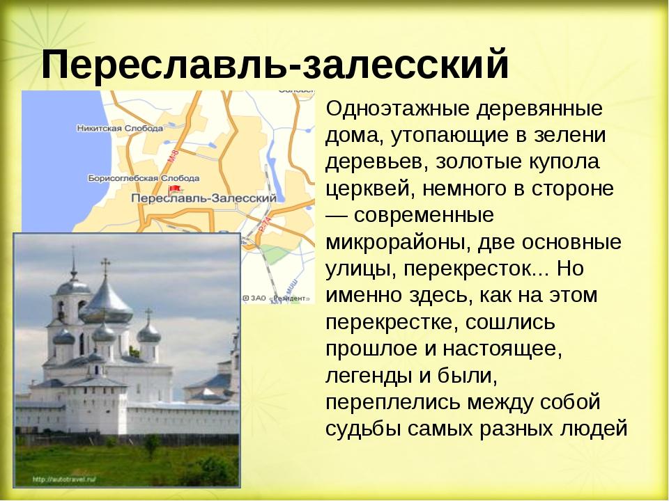 Переславль-залесский Одноэтажные деревянные дома, утопающие в зелени деревьев...