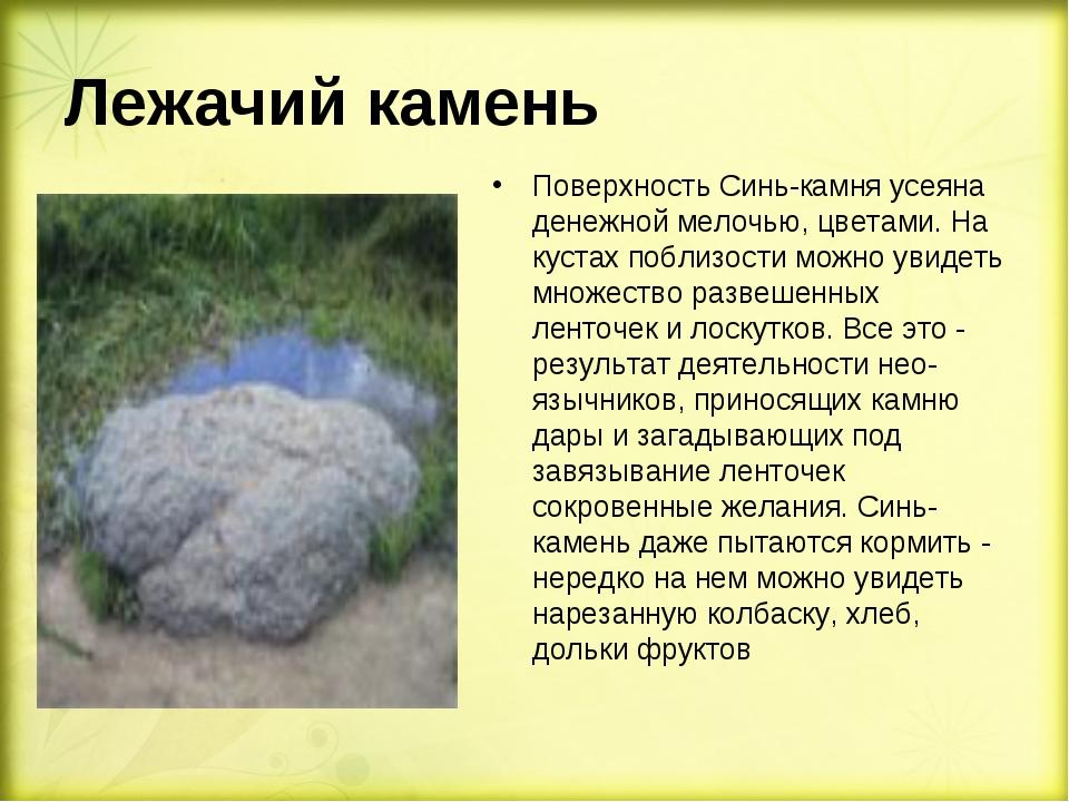 Лежачий камень Поверхность Синь-камня усеяна денежной мелочью, цветами. На ку...