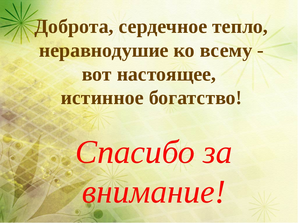 Доброта, сердечное тепло, неравнодушие ко всему - вот настоящее, истинное бог...