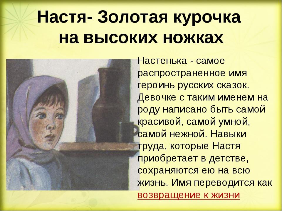 Настя- Золотая курочка на высоких ножках Настенька - самое распространенное и...