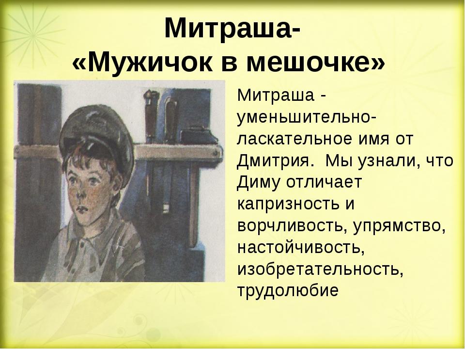 Митраша- «Мужичок в мешочке» Митраша - уменьшительно-ласкательное имя от Дмит...