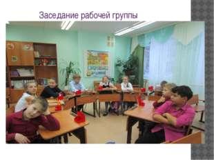 Заседание рабочей группы