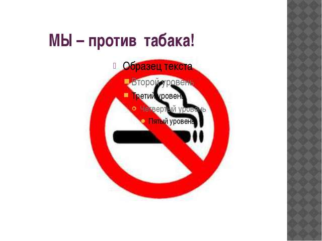 МЫ – против табака!