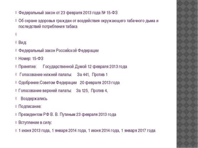 Федеральный закон от 23 февраля 2013 года № 15-ФЗ Об охране здоровья граждан...