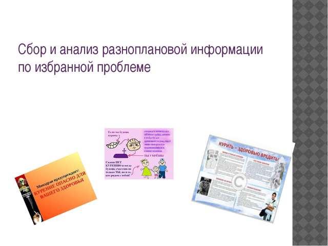 Сбор и анализ разноплановой информации по избранной проблеме