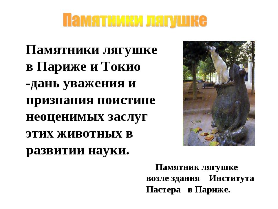 Памятники лягушке в Париже и Токио -дань уважения и признания поистине неоцен...
