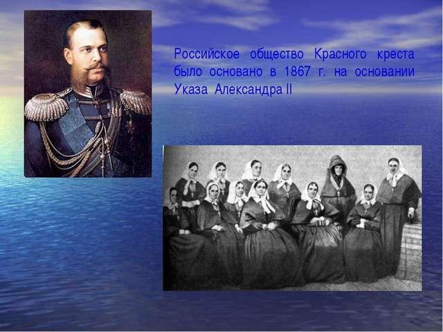 Российское общество Красного креста было основано в 1867 г. на основании Указ...