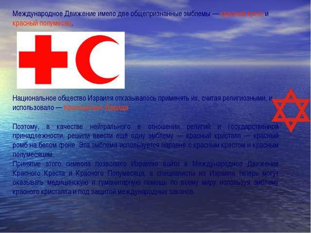 Международное Движение имело две общепризнанные эмблемы — красный крест и кра...