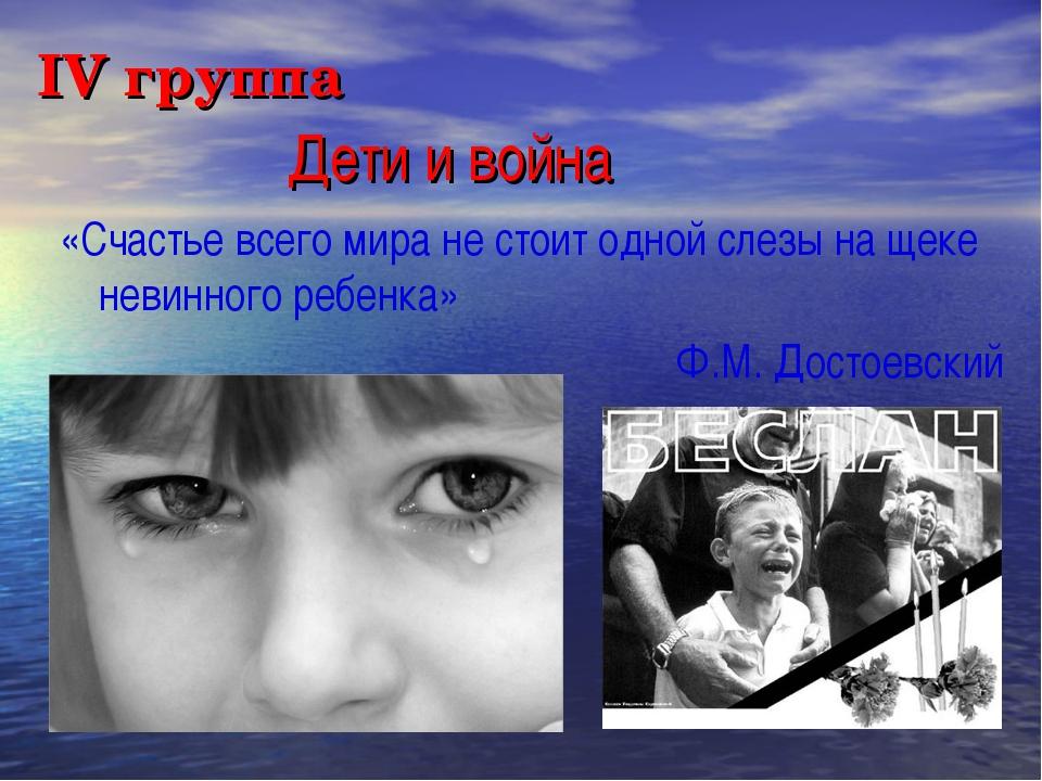 Дети и война «Счастье всего мира не стоит одной слезы на щеке невинного ребен...