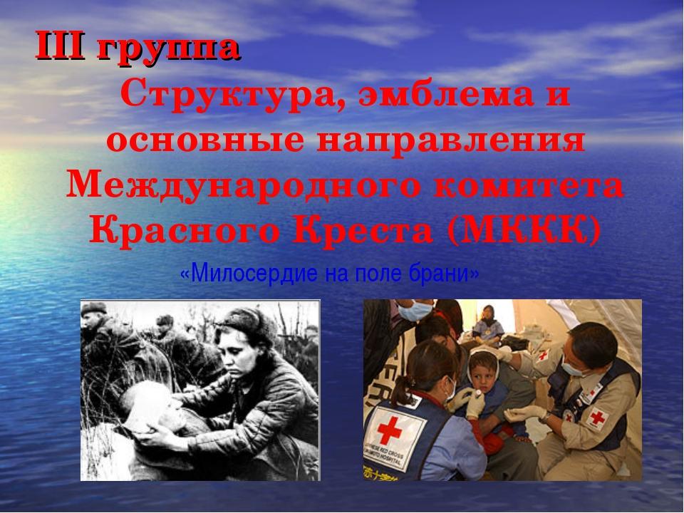 Структура, эмблема и основные направления Международного комитета Красного Кр...