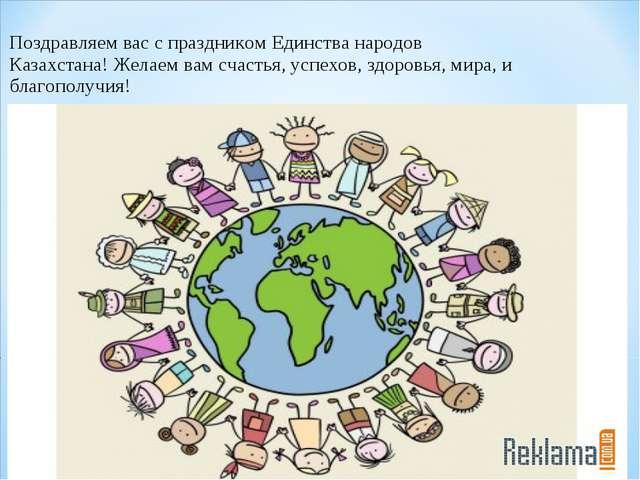 Поздравляем вас с праздником Единства народов Казахстана! Желаем вам счастья,...