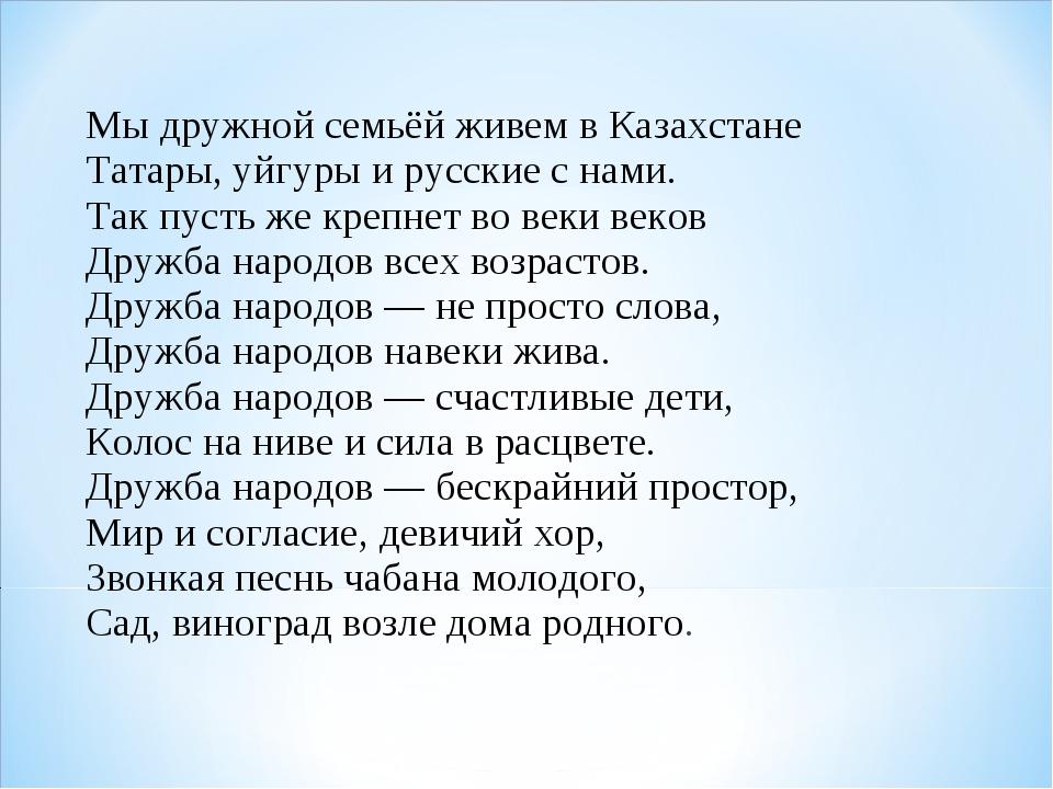 Мы дружной семьёй живем в Казахстане Татары, уйгуры и русские с нами. Так п...
