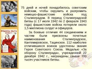 75 дней и ночей понадобилось советским войскам, чтобы окружить и разгромить н