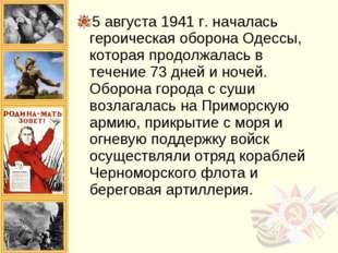 5 августа 1941 г. началась героическая оборона Одессы, которая продолжалась в