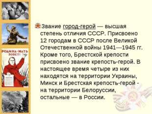 Звание город-герой — высшая степень отличия СССР. Присвоено 12 городам в СССР