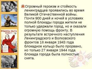 Огромный героизм и стойкость ленинградцев проявились во время Великой Отечест