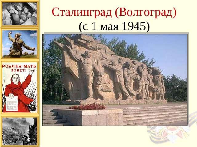 Сталинград (Волгоград) (с 1 мая 1945)