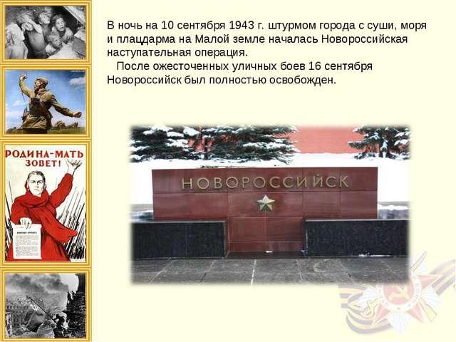 В ночь на 10 сентября 1943 г. штурмом города с суши, моря и плацдарма на Мало...