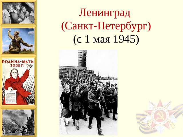 Ленинград (Санкт-Петербург) (с 1 мая 1945)