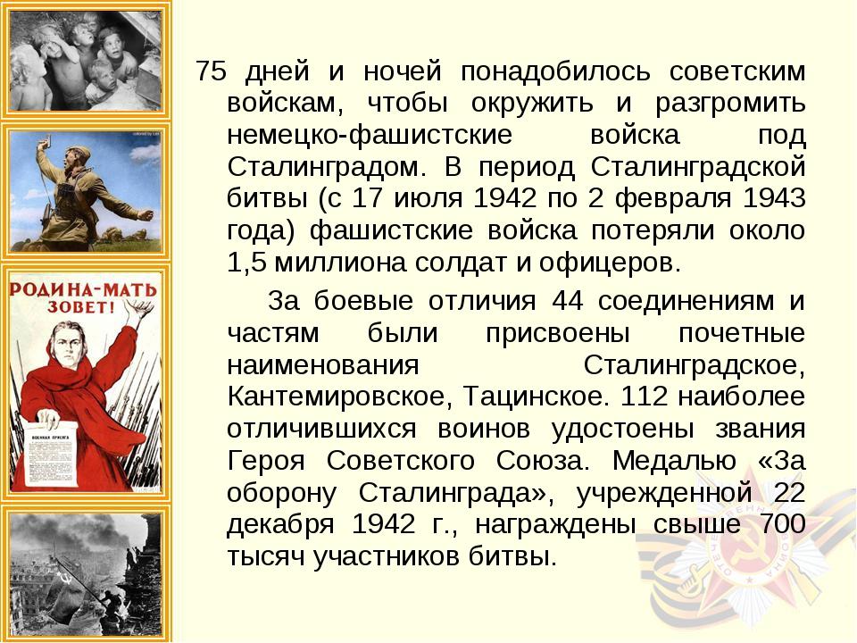 75 дней и ночей понадобилось советским войскам, чтобы окружить и разгромить н...