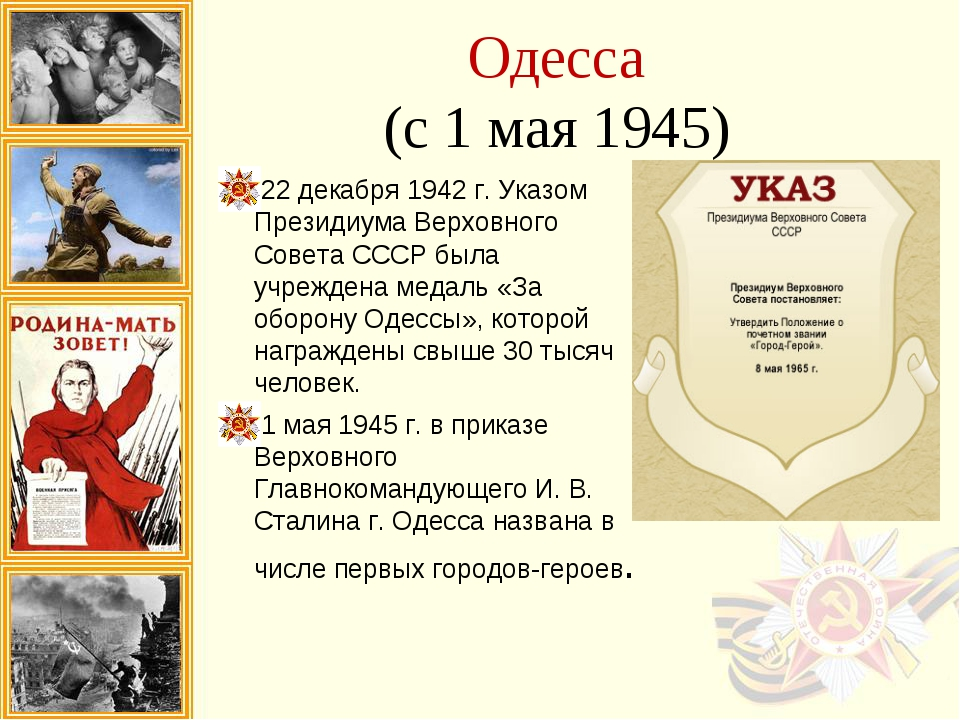 Одесса (с 1 мая 1945) 22 декабря 1942 г. Указом Президиума Верховного Совета...