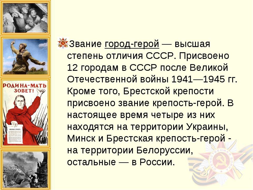 Звание город-герой — высшая степень отличия СССР. Присвоено 12 городам в СССР...