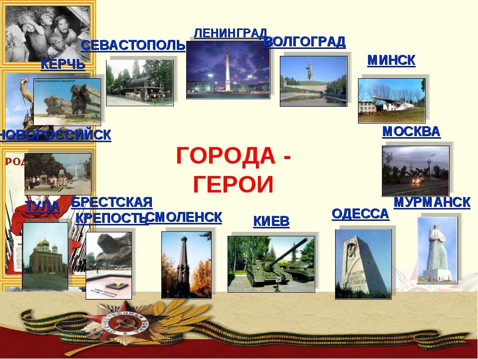 ГОРОДА - ГЕРОИ ЛЕНИНГРАД