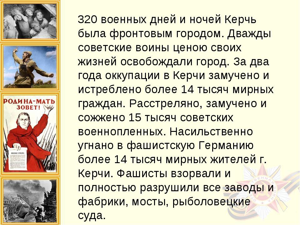 320 военных дней и ночей Керчь была фронтовым городом. Дважды советские воины...