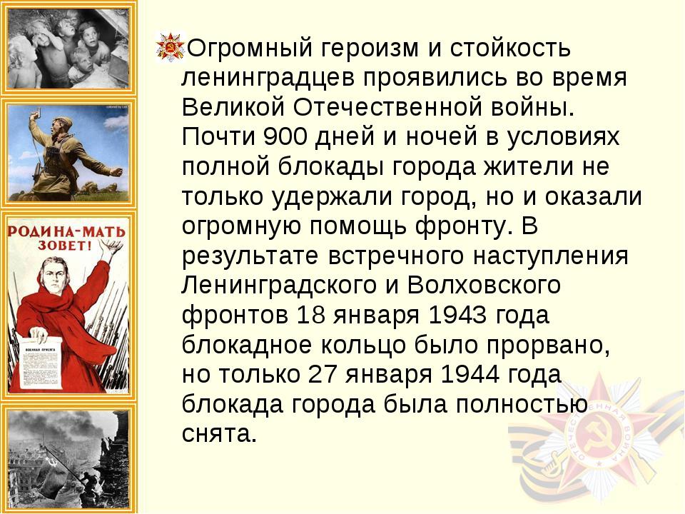 Огромный героизм и стойкость ленинградцев проявились во время Великой Отечест...