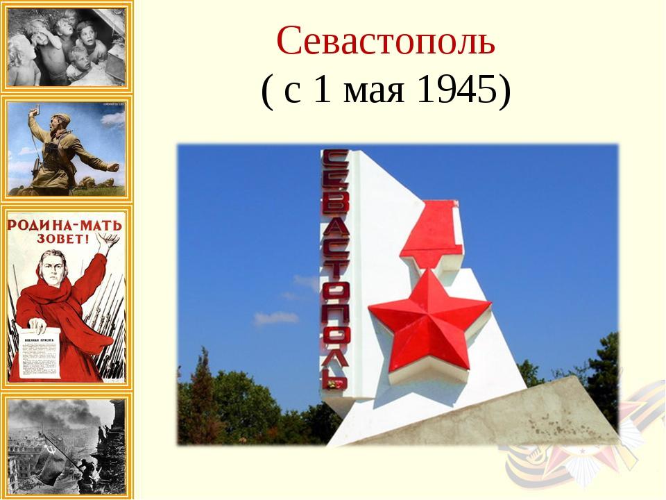 Севастополь ( с 1 мая 1945)