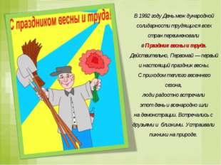 В 1992году День международной солидарности трудящихся всех стран переименов