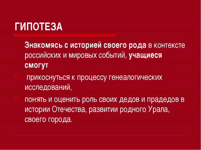 ГИПОТЕЗА Знакомясь с историей своего рода в контексте российских и мировых с...