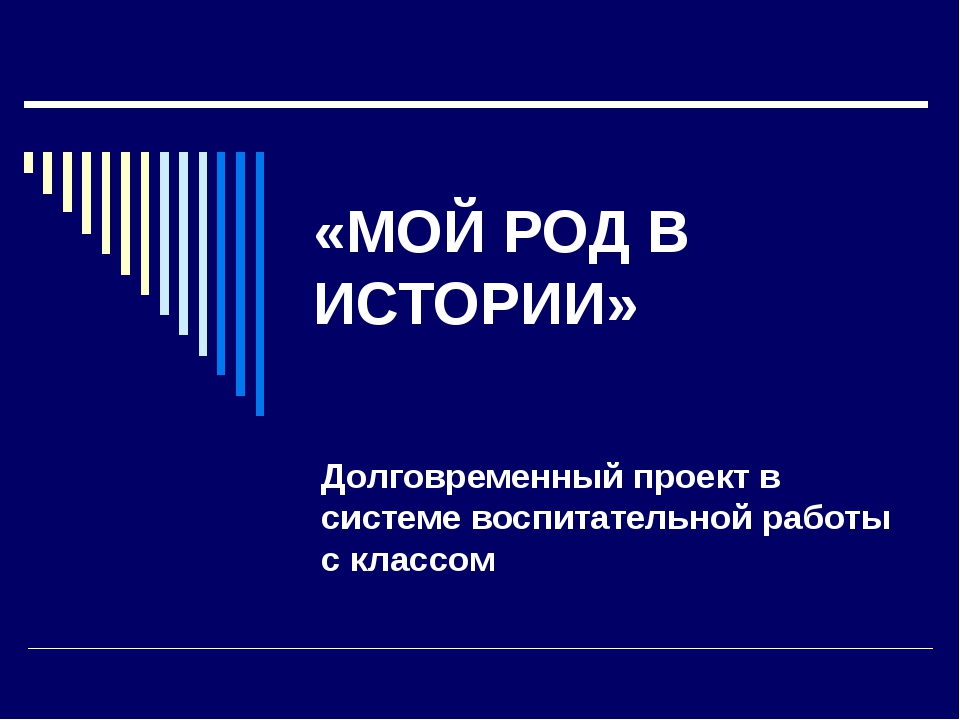 «МОЙ РОД В ИСТОРИИ» Долговременный проект в системе воспитательной работы с к...