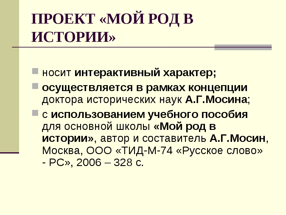 ПРОЕКТ «МОЙ РОД В ИСТОРИИ» носит интерактивный характер; осуществляется в рам...