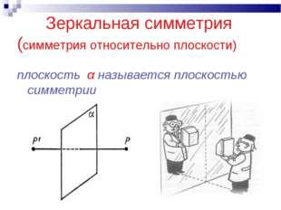 Зеркальная симметрия (симметрия относительно плоскости) плоскость α называет