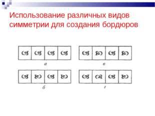 Использование различных видов симметрии для создания бордюров