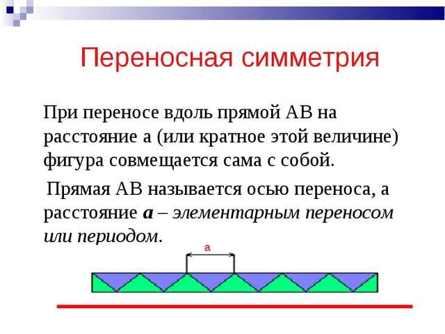 Переносная симметрия При переносе вдоль прямой АВ на расстояние а (или кратн...