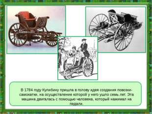 В 1784 году Кулибину пришла в голову идея создания повозки-самокатки, на осу