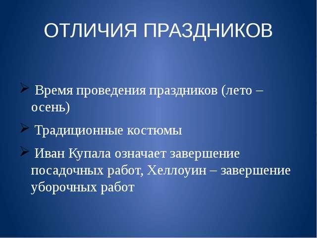 ОТЛИЧИЯ ПРАЗДНИКОВ Время проведения праздников (лето – осень) Традиционные ко...