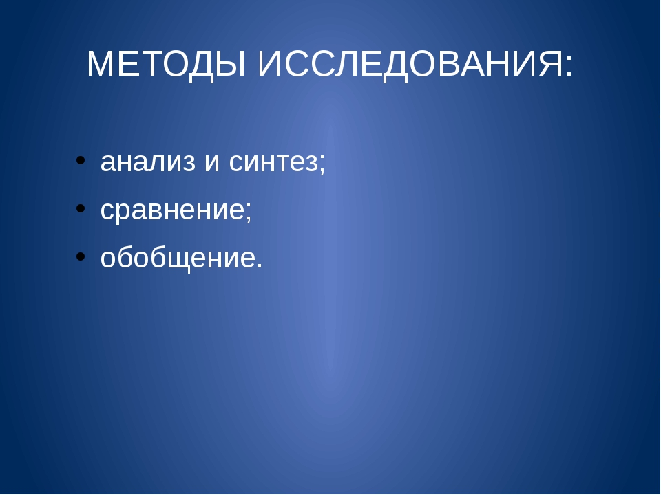МЕТОДЫ ИССЛЕДОВАНИЯ: анализ и синтез; сравнение; обобщение.