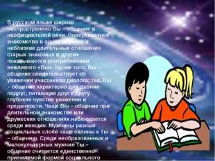 В русском языке широко распространено Вы – общение в неофициальной речи. Пове