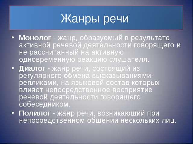 Монолог - жанр, образуемый в результате активной речевой деятельности говорящ...