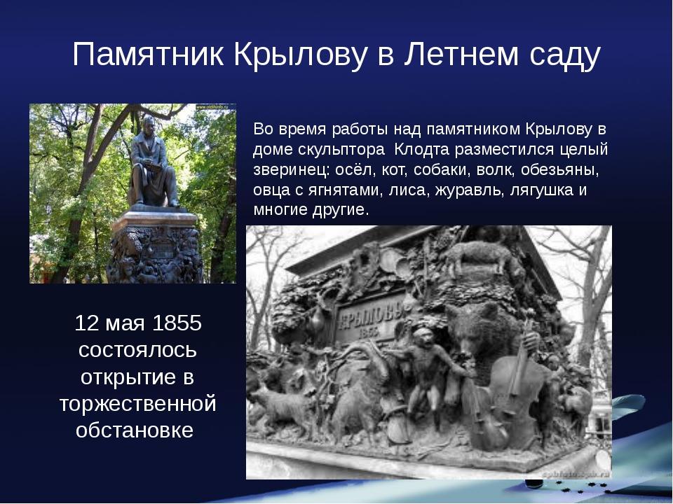 12 мая 1855 состоялось открытие в торжественной обстановке. Во время работы н...