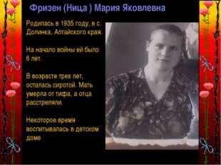* Фризен (Ница ) Мария Яковлевна Родилась в 1935 году, в с. Долинка, Алтайско