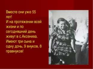 Вместе они уже 55 лет! И на протяжении всей жизни и по сегодняшний день живут