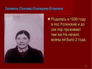 Родилась в 1939 году в пос.Успенский и до сих пор проживает там же.На начало