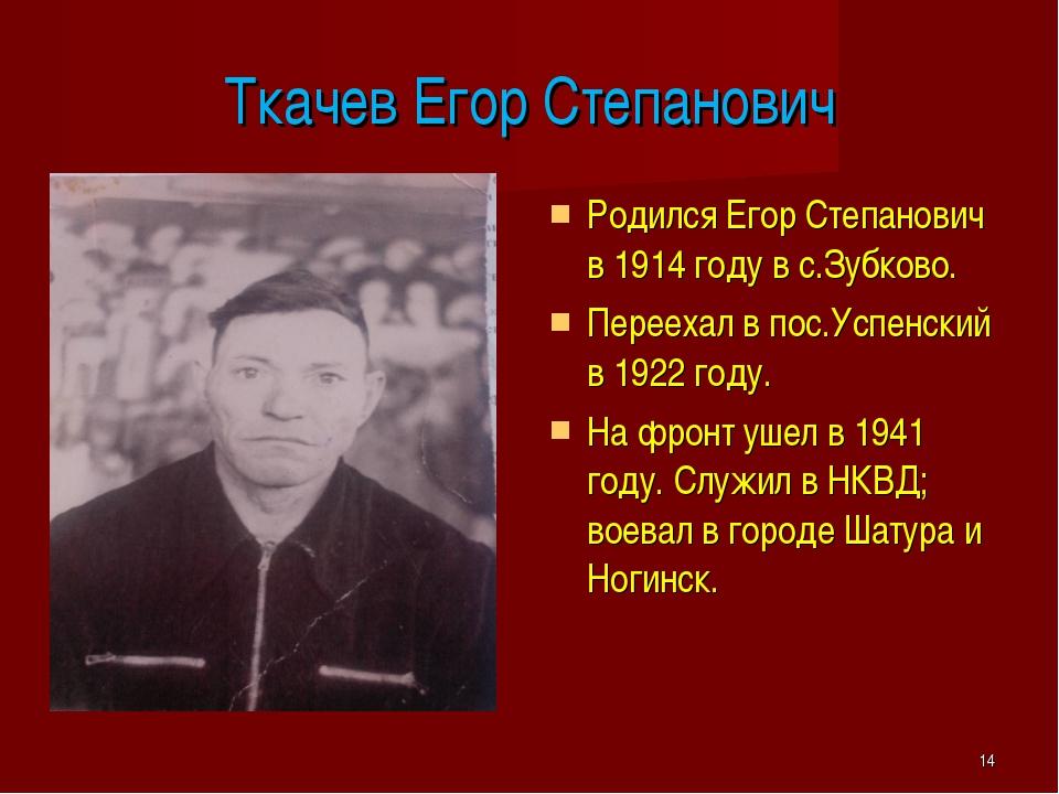 Ткачев Егор Степанович Родился Егор Степанович в 1914 году в с.Зубково. Перее...